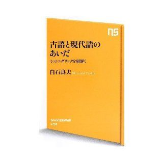 Between the modern and archaic language   to Disclose the missing link (NHK Publishing Books 409) (2013) ISBN 4140884096 [Japanese Import] Shiraishi Yoshio 9784140884096 Books