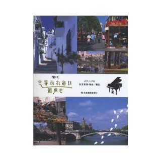 Strollers Piano NHK World (Piano Solo) (2011) ISBN: 4111790488 [Japanese Import]: Murai Xiu Qing: 9784111790487: Books