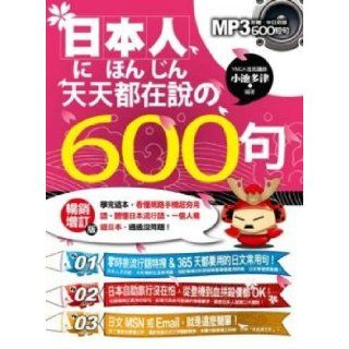 Japanese daily said 600 (selling an updated version of) the completion of this, read Internet phone super ram terminology, understand the buzzwords of Japan, a tour of Japan, all no problem! (High School Day included the 600 phrases MP3) (Traditional Chine
