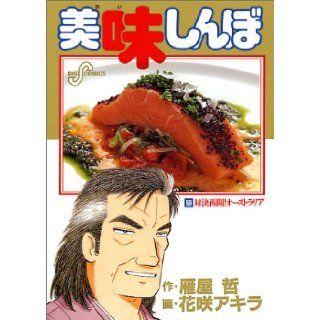 Oishinbo (59): Kariya Tetsu, Hanasaki Akira: 9784091835994: Books