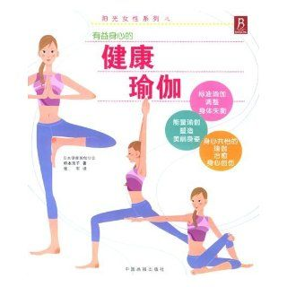 Health and Yoga (Chinese Edition): (Ri)Qiao Ben Jing Zi: 9787800248641: Books