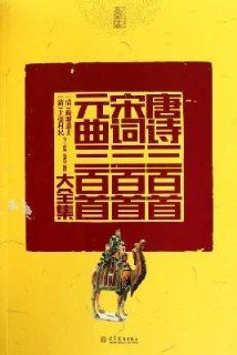 Collection of Three Hundred Tang Poetries, Three Hundred Song Poems and Three Hundred Yuan Verse Collected Works for Peoples Humanistic Quality (Chinese Edition): ( qing ) heng tang tui shi, shang qiang cun min: 9787040311136: Books