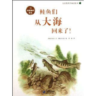 Salmon Returns from the Sea  Hometown of Animal&Plant   Nature Science Fairy Book 10 (Chinese Edition): li shang pei: 9787539167985:  Kids' Books