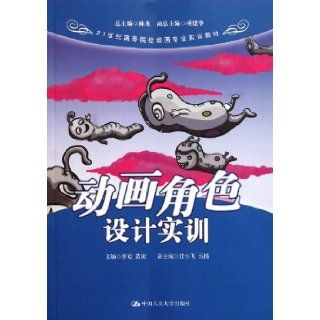 Animated character design training course (Chinese Edition): Li Ke: 9787300139449: Books