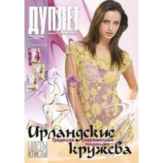 Stylish Clothes Crochet Patterns Book 274 pages Dress Collar Skirt Top Duplet Special Issue Irish Lace 4 Duplet Books