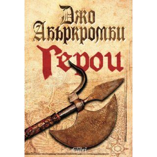 Geroi / Герои Джo Aбъpкpoмби, Joe Abercrombie 9786191501632 Books
