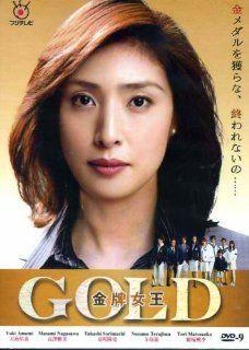 2010 Japanese Drama : Gold w/ English Subtitle: Nagasawa Masami, Mikami Kensei, Matsuzaka Tori, Yano Masato, Takei Emi Amami Yuki: Movies & TV