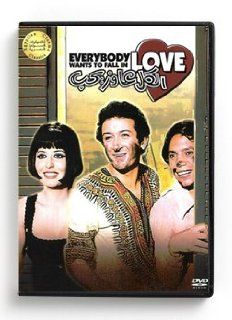 Everybody wants to fall in love (Arabic DVD) #115: Nour El Sherif, Adel Imam, Sohir Ramzi, Nabila El Said, Hassan Hamed, Ahmed Fouad, Yahia El Laithi: Movies & TV
