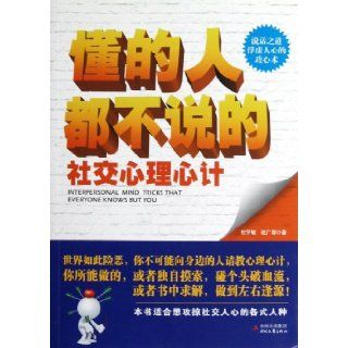 Interpersonal Mind Tricks That Everyone Knows But You (Chinese Edition): Du Xue Min//Zhao Guang Na: 9787538741612: Books
