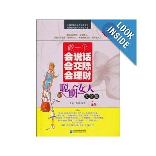 Be a Smart Woman that Knows How to Talk, Socialize and Manage Money (Chinese Edition): ya se, jing tao: 9787802555716: Books