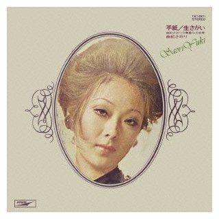 Saori Yuki   Tegami / Ikigai Yuki Saori No Kareinaru Sekai [Japan LTD Mini LP CD] TOCT 29071: Music