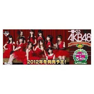 AKB48 ~ Christmas gifts ~ Kashiwagi Yuki set most lottery [set of 4] (japan import): Toys & Games