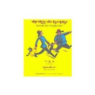 Curious George in Yiddish, George Der Naygeriker (Yiddish Edition): H. A. Rey, Zackary Sholem Berger: 9780972693929: Books