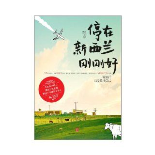 Just Stop in New Zealand(We Should Travel and Also Feed Ourselves) (Chinese Edition) Ba Dao 9787508636924 Books