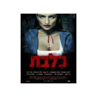 Rabies kalevet Israeli Hebrew Thriller Movie Ran Danker, Lior Ashkenazi, Ofer Shechter, Aaron Akslas, Navot Papushu Movies & TV