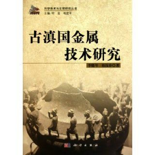 Metal Research of Ancient Dian Kingdom/Scientific Technology and Civilization Research Series (Chinese Edition): Li Xiao CenHan Ru Fen: 9787030300737: Books