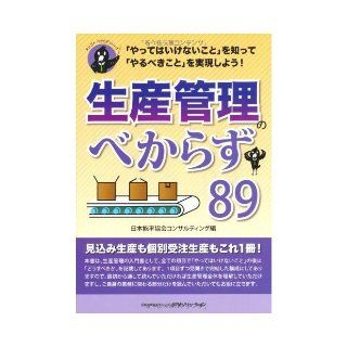 89 (Series not Bekara Oshigoto) said to keep the production management (2013) ISBN: 4889564217 [Japanese Import]: Japan Management Association Consulting Hen: 9784889564211: Books