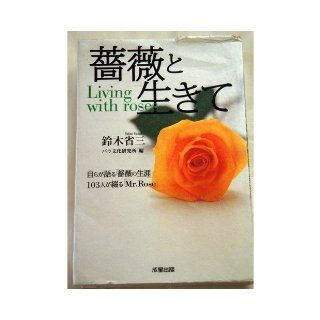 "To live with the rose   ""Life of Roses"" by itself says 103 people spell ""Mr.Rose"" (2000) ISBN: 4883980227 [Japanese Import]: 9784883980222: Books"