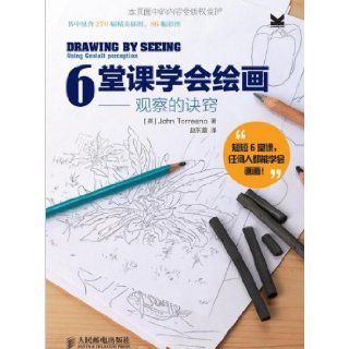 Learn to Draw in Six ClassesDrawing by Seeing (Chinese Edition): (British) Tory Hainaut: 9787115301147: Books