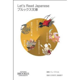 Let's Read Japanese Level 1